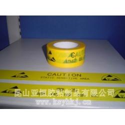 中英文防静电警示胶带
